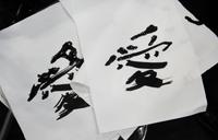 caligrafía japonesa por robot