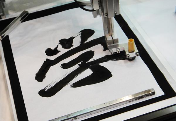 caligrafía tradicional japonesa imitada por robot