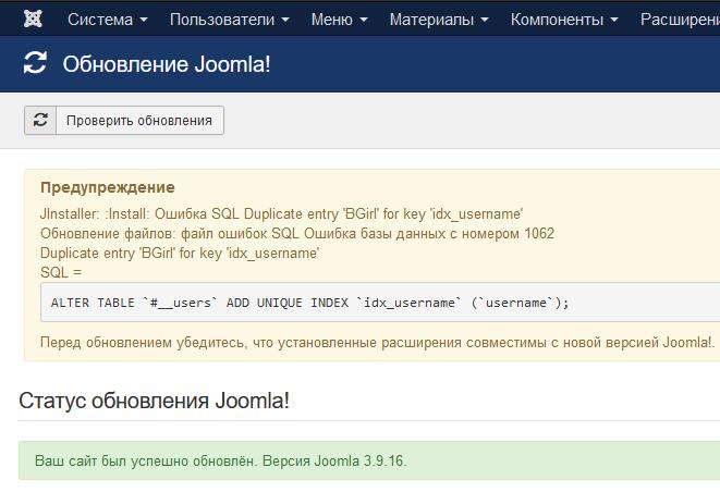 error de actualización en Joomla 3.9.16